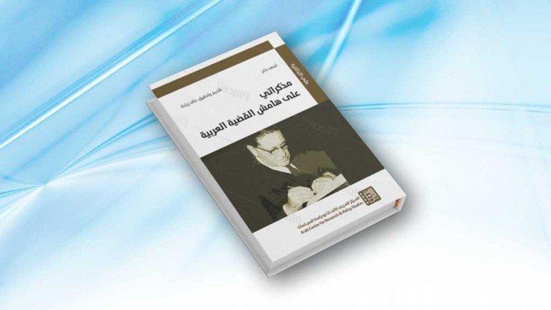 مذكرات أسعد داغر في جديد المركز العربي