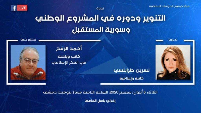 """ندوة عبر البث المباشر حول """"التنوير ودوره في المشروع الوطني وسورية المستقبل"""""""
