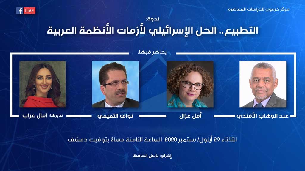 """ندوة لحرمون حول """"التطبيع… الحل الإسرائيلي لأزمات الأنظمة العربية"""""""
