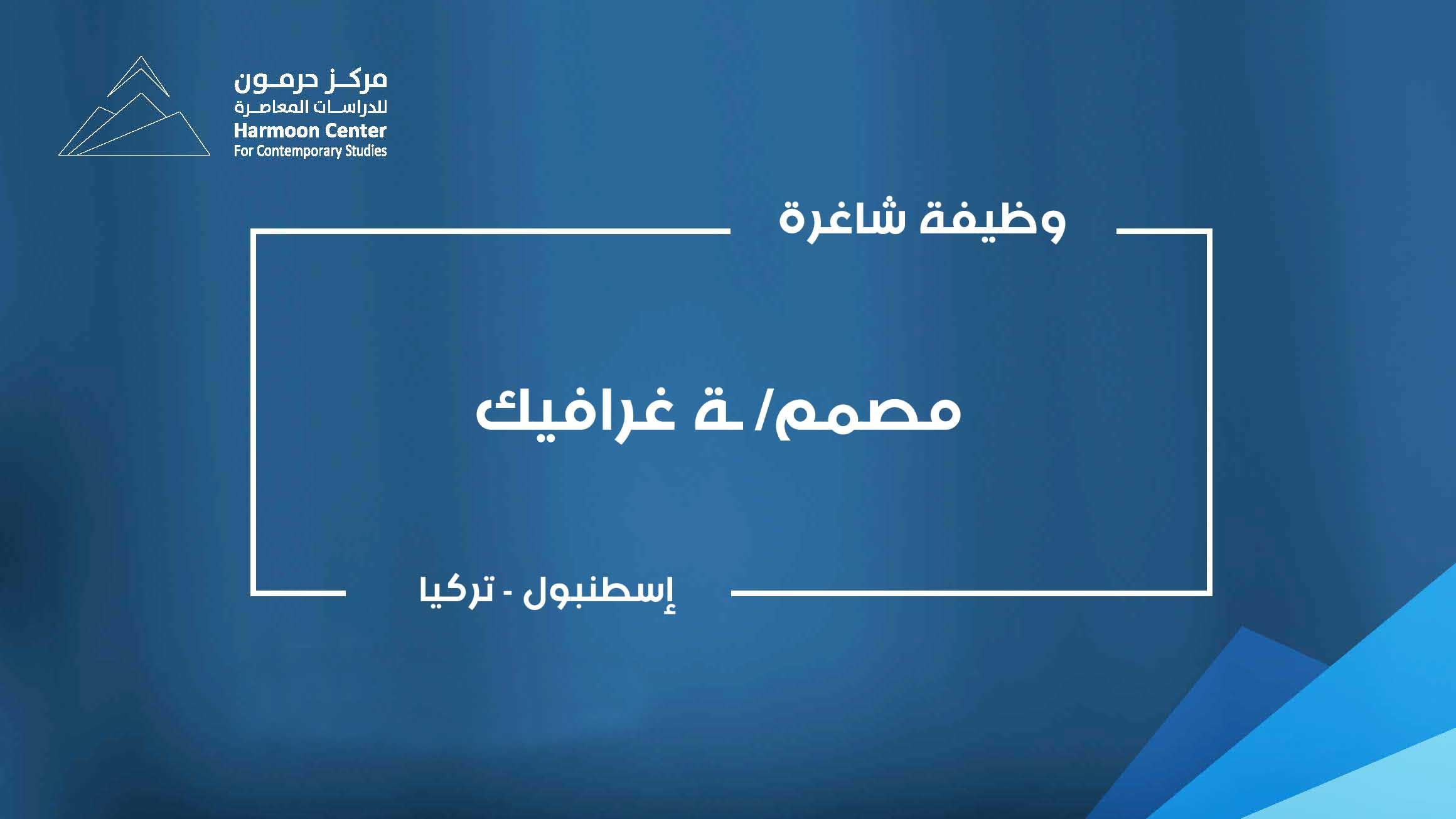 إعلان وظيفة شاغرة: مصمم/ة غرافيك