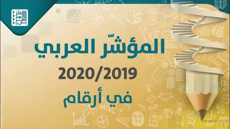 المركز العربي يعلن نتائج استطلاع المؤشر العربي