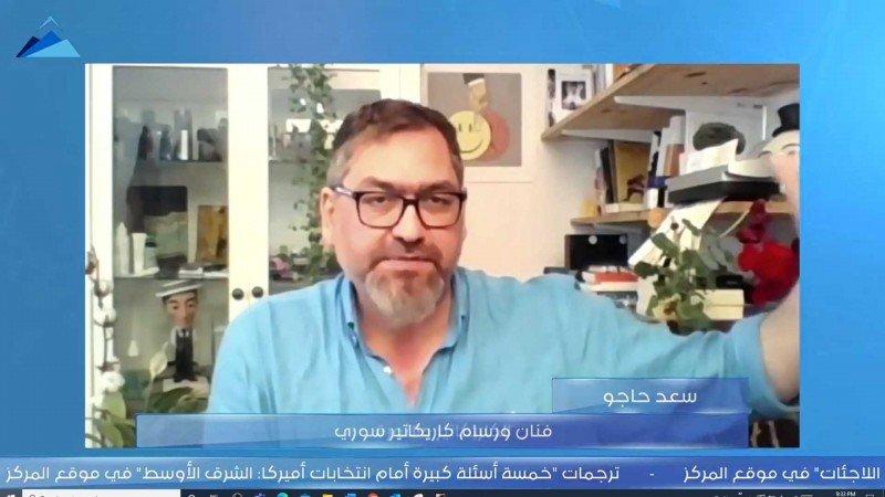 """ندوة حول """"الكاريكاتير والثورة"""" مع سعد حاجو"""
