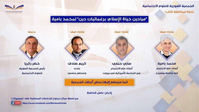 الجمعية السورية للعلوم الاجتماعية تعلن عقد ندوات شهرية عبر البث المباشر