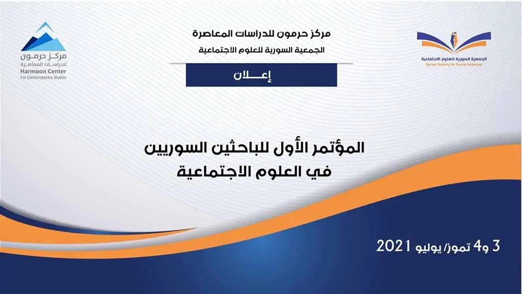 حول المشاركة في المؤتمر الأول للباحثين السوريين في العلوم الاجتماعية