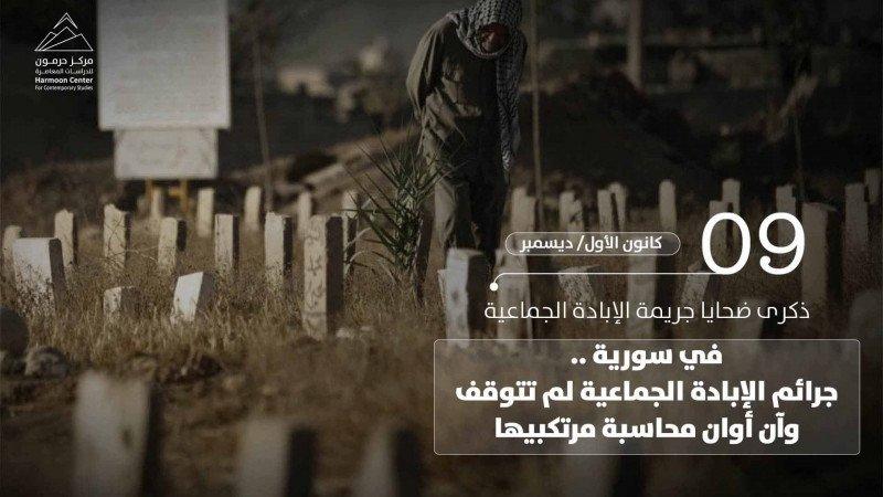 ذكرى ضحايا جريمة الإبادة الجماعية