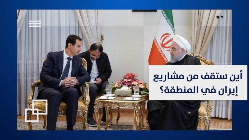 ما المرتقب من الإدارة الأميركية الجديدة تجاه سورية؟