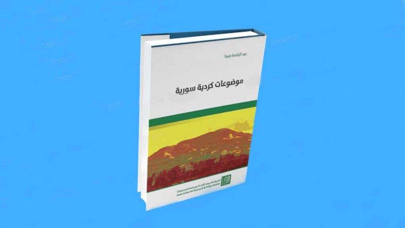 """""""موضوعات كردية سورية"""" جديد المركز العربي"""