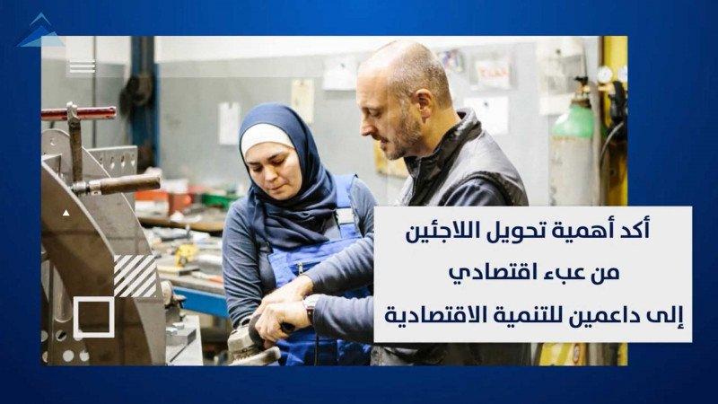 التمكين الاقتصادي للاجئين السوريين