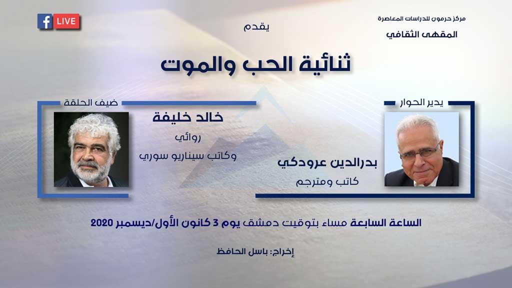 """الروائي خالد خليفة ضيف الحلقة المقبلة من """"المقهى الثقافي"""""""