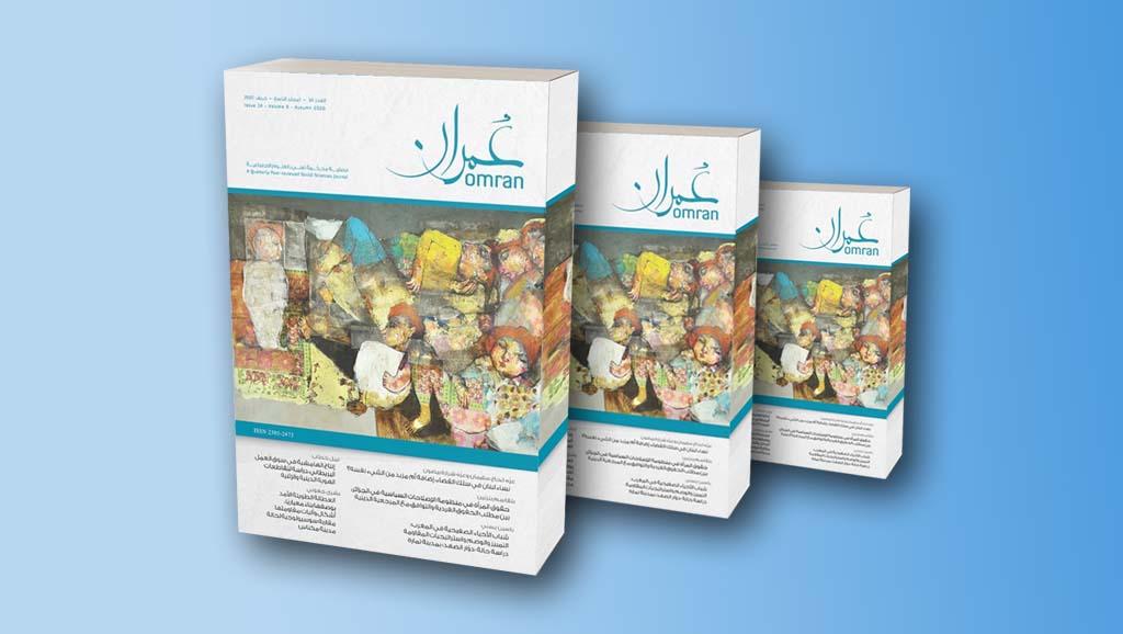 العدد الـ 34 من دورية عمران عن المركز العربي