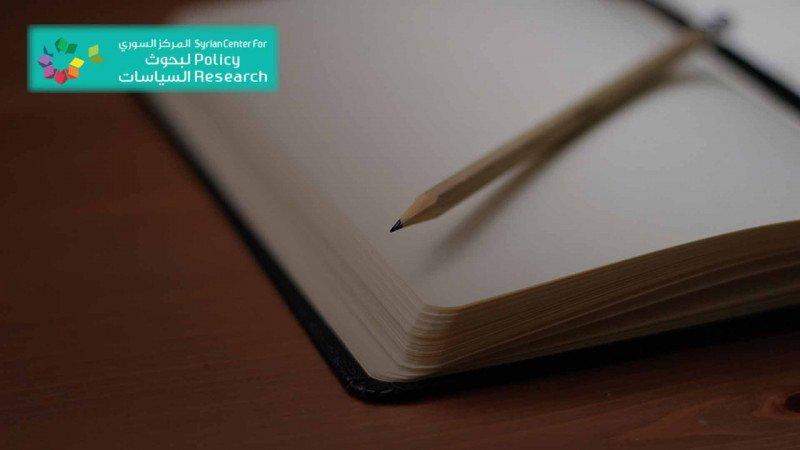 دراسة نقدية لتقارير المركز السوري لبحوث السياسات عن الأزمة السورية