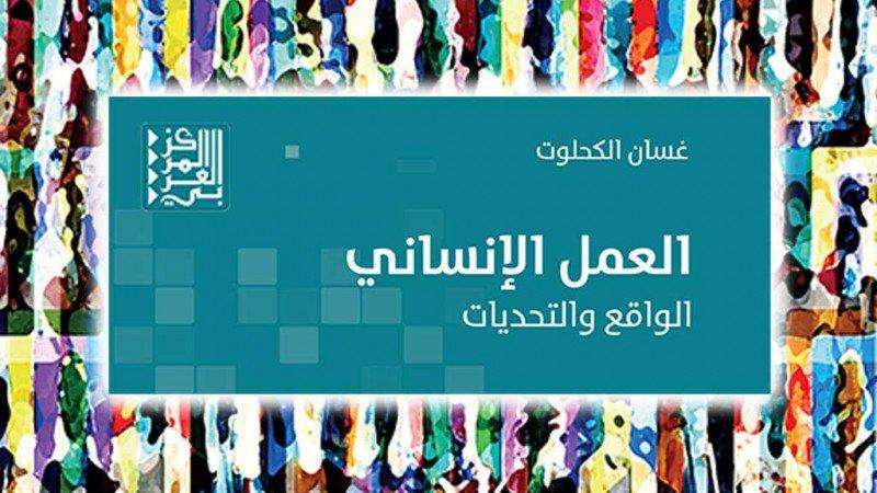"""كتاب """"العمل الإنساني: الواقع والتحديات"""" جديد المركز العربي"""