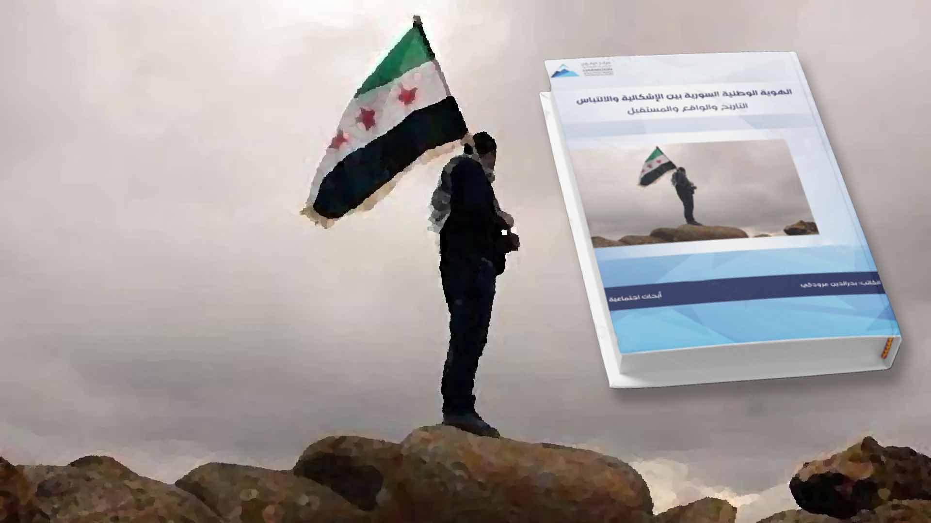 الهوية الوطنية (السورية) بين الوجود بالقوة والوجود بالفعل (حوار مع بدر الدين عرودكي)