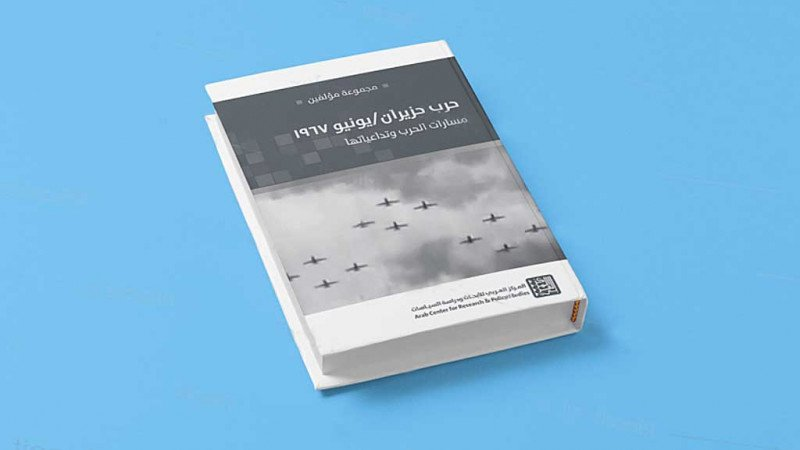 """""""حرب حزيران/ يونيو 1967: مسارات الحرب وتداعياتها"""" للمركز العربي"""