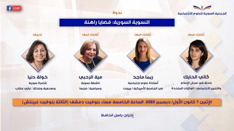 """""""النسوية السورية: قضايا راهنة"""" ندوة للجمعية السورية للعلوم الاجتماعية"""