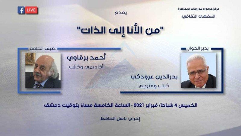 """الأكاديمي والكاتب أحمد برقاوي ضيف الحلقة المقبلة من """"المقهى الثقافي"""""""