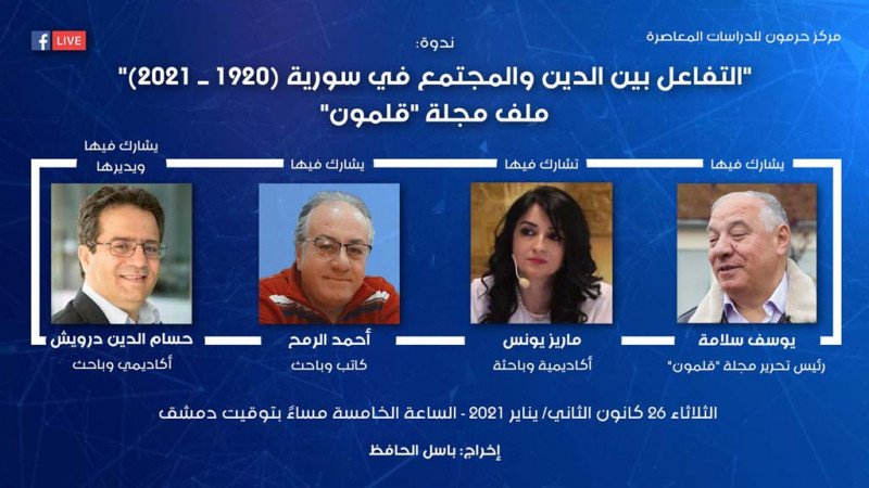 """ندوة لحرمون حول """"التفاعل بين الدين والمجتمع في سورية (1920 - 2021)"""""""