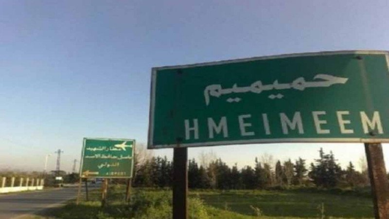 هل اجتمع نظام الأسد مع إسرائيل في قاعدة حميميم؟