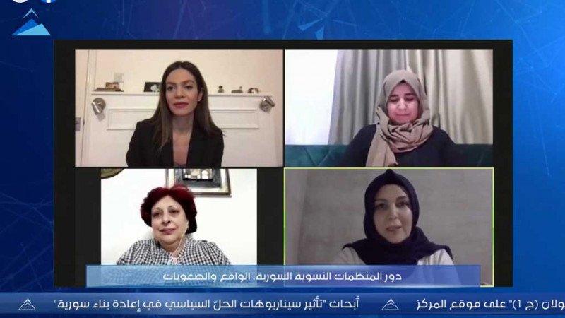 """""""دور المنظمات النسوية السورية: الواقع والصعوبات"""" في ندوة لحرمون"""