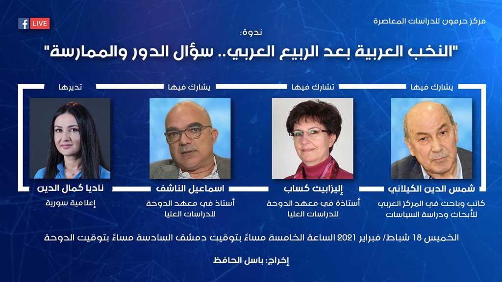 """ندوة لحرمون حول: """"النخب العربية بعد الربيع العربي.. الدور والممارسة"""""""