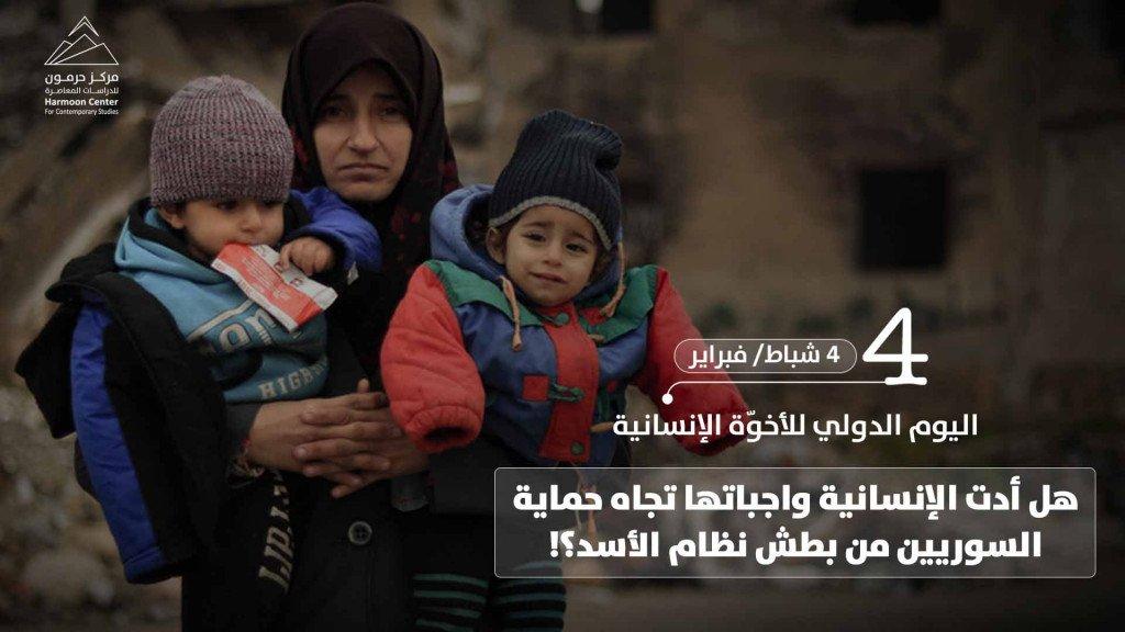 اليوم الدولي للأخوّة الإنسانية – 4 شباط/ فبراير