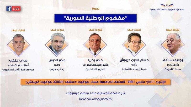 """""""مفهوم الوطنية السورية"""" ندوة للجمعية السورية للعلوم الاجتماعية"""