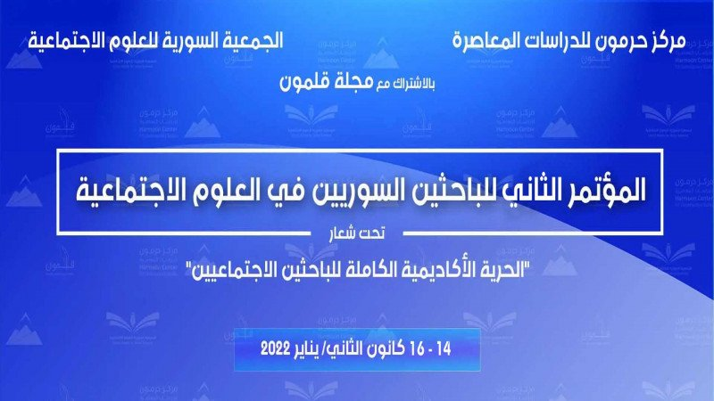 الإعلان عن المؤتمر الثاني للباحثين السوريين في العلوم الاجتماعية