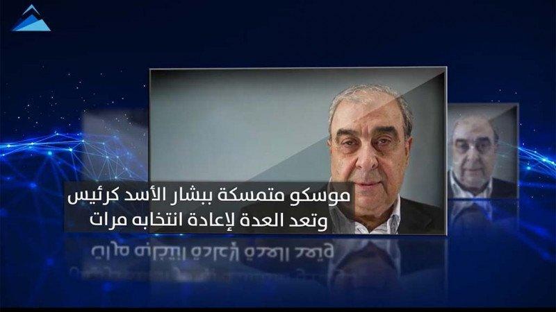 ميشيل كيلو: ضمِن الأسد بعد الثورة كرسيّه مقابل تدمير سورية دولة ومجتمعًا كهدف من أهداف تلّ أبيب