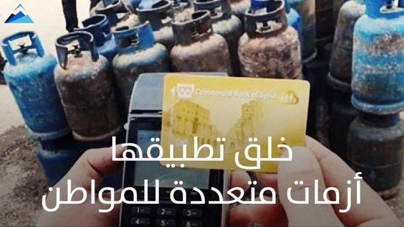 كيف زادت البطاقة الذكية من معاناة السوريين