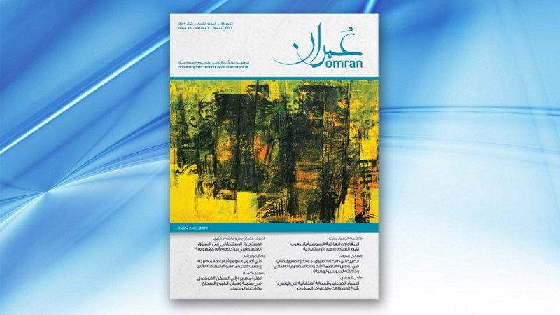العدد الـ 35 من دورية عمران عن المركز العربي