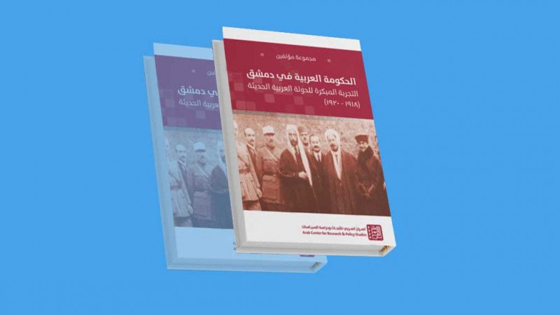 """""""الحكومة العربية في دمشق"""" جديد المركز العربي"""