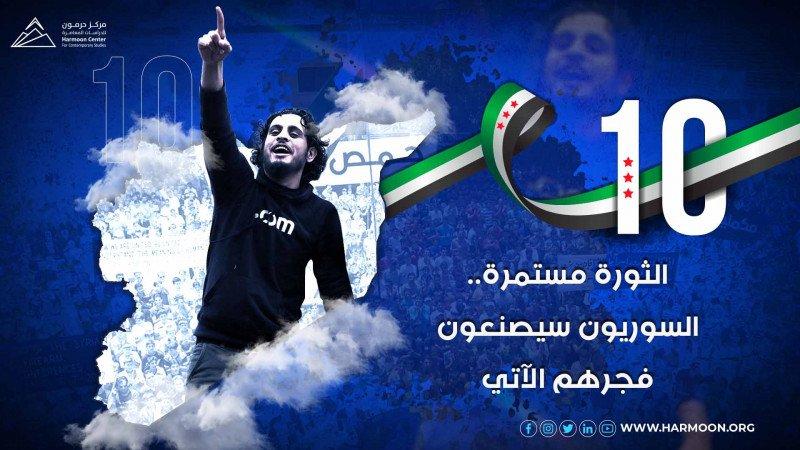 10 سنوات والثورة مستمرة... السوريون سيصنعون فجرهم الآتي
