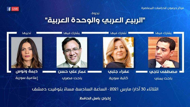 """ندوة لحرمون حول: """"الربيع العربي والوحدة العربية"""""""