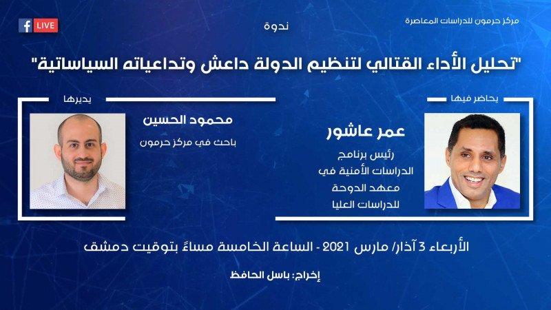 """ندوة لحرمون حول: """"تحليل الأداء القتالي لتنظيم الدولة داعش وتداعياته السياساتية"""""""