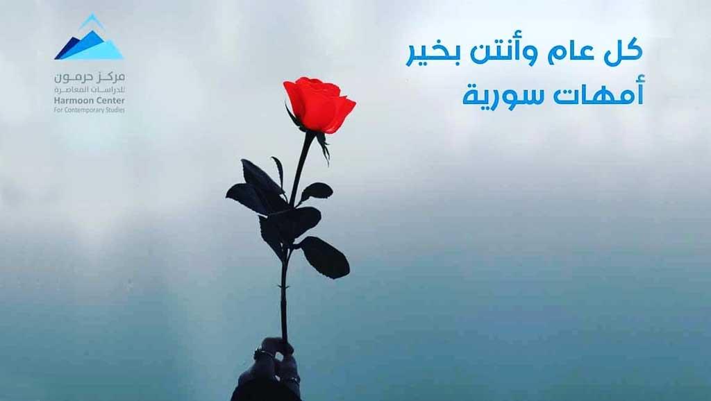 أمهات سورية… كل عام وأنتن بخير