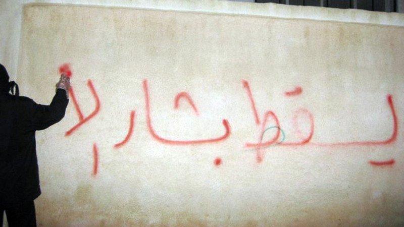 هل عدم تمكّن الثورة من إسقاط النظام يعني نهايتها؟