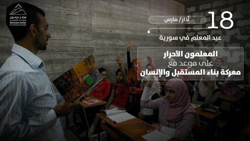عيد المعلم في سورية