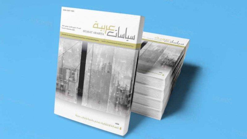 """العدد 47 من دورية """"سياسات عربية"""""""