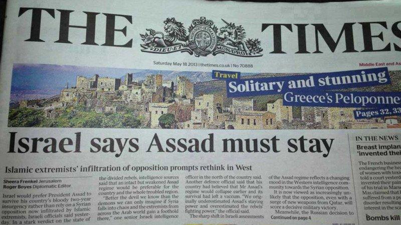 ماذا بعد تصريح إسرائيل العلني بحماية النظام؟