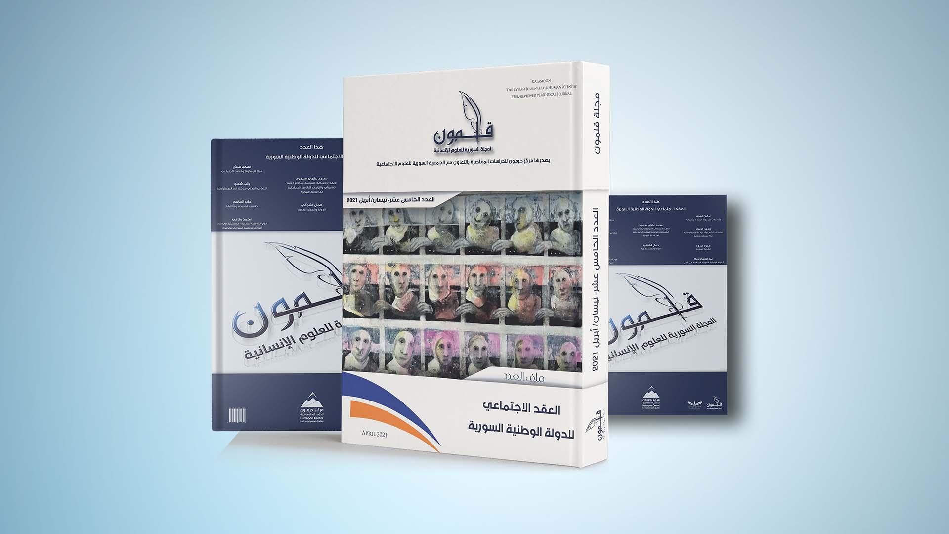 """صدور العدد الخامس عشر من مجلة قلمون بعنوان """"العقد الاجتماعي للدولة الوطنية السورية"""""""