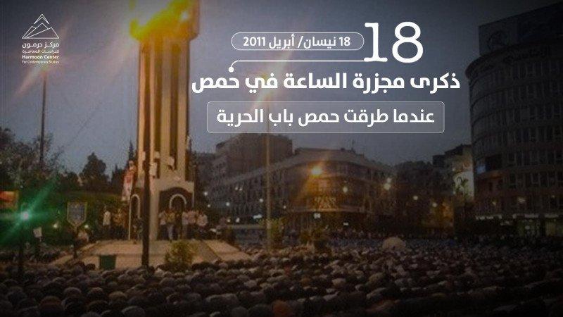 ذكرى مجزرة الساعة.. عندما طرقت حمص باب الحرية
