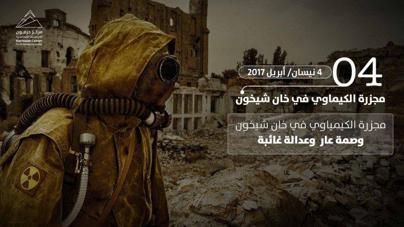 4 نيسان/ أبريل - مجزرة الكيماوي في خان شيخون