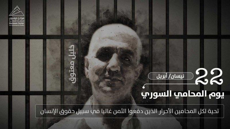 يوم المحامي السوري