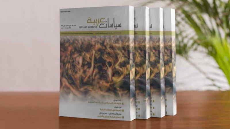 """صدور العدد الـ 48 من """"دراسات عربية"""""""