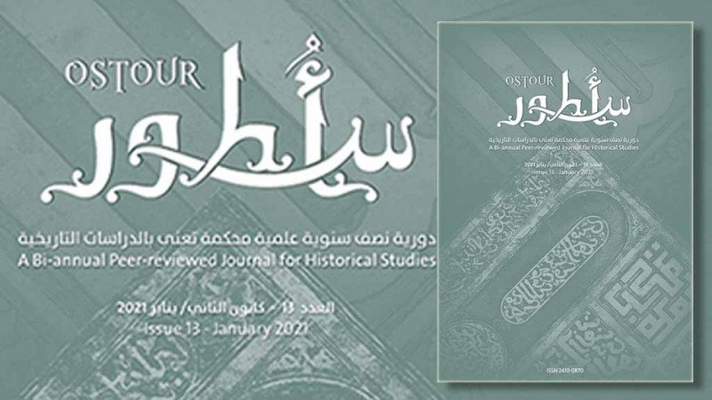 """العدد الـ 13 من دورية """"أسطور"""" عن المركز العربي"""