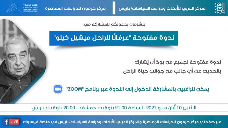"""ندوة مفتوحة """"عرفانًا للراحل ميشيل كيلو"""" مركز حرمون والمركز العربي/ باريس"""