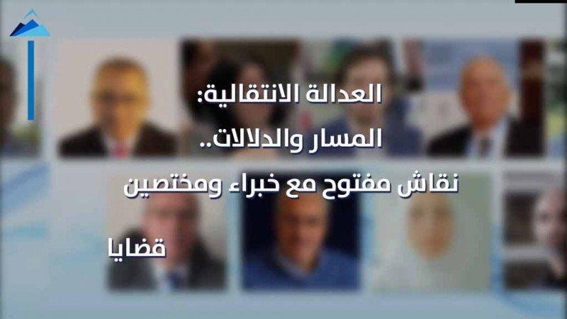 العدالة الانتقالية: المسار والدلالات.. نقاش مفتوح مع خبراء ومختصين