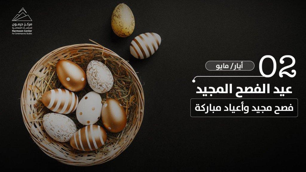 فصح مجيد وأعياد مباركة