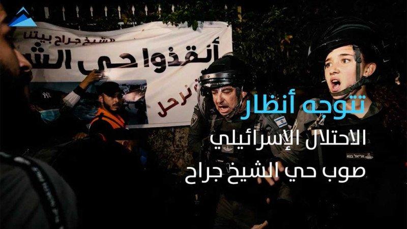 الاحتلال #الإسرائيلي وإخلاء حي #الشيخ_جراح من سكانه
