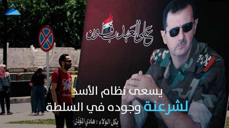 """الانتخابات الرئاسية المقبلة.. مرشحون يصوتون لـ """"الأسد"""""""